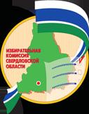 Вестник Избирательных комиссий Свердловской области